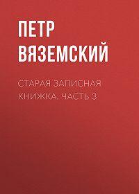Петр Андреевич Вяземский -Старая записная книжка. Часть 3