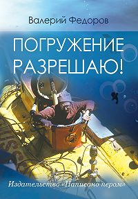 Валерий Федоров -Погружение разрешаю
