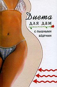 Варвара Минаева -Диета для дам с пышными бедрами