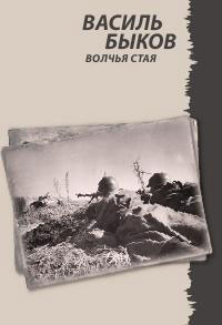Василь Быков -Волчья стая