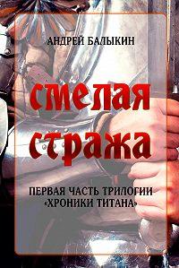 Андрей Балыкин - Смелая стража