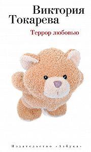 Виктория Токарева -Террор любовью (сборник)