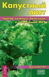 Вера Озерова -Капустный лист против кожных болезней и заболеваний ЖКТ