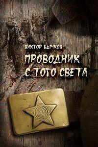 Виктор Бычков -Проводник с того света
