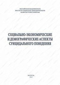 А. А. Шабунова, М. В. Морев, К. А. Гулин - Социально-экономические и демографические аспекты суицидального поведения