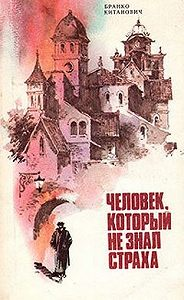 Бранко Китанович - Человек, который не знал страха