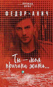Федор Анич -Ты – моя причина жить…