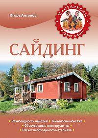 Игорь Антонов -Сайдинг