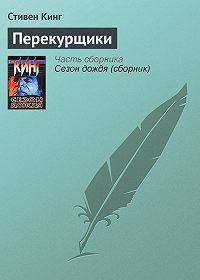 Стивен Кинг -Перекурщики
