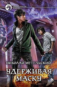 Николай Метельский -Удерживая маску