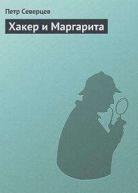 Петр Северцев -Хакер и Маргарита