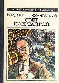 Владимир Михановский - Эстафета
