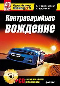 Георгий Бранихин -Контраварийное вождение
