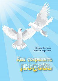 Евгения Цветкова -Как сохранить любовь