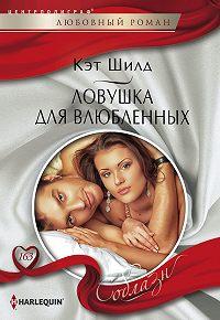 Кэт Шилд -Ловушка для влюбленных
