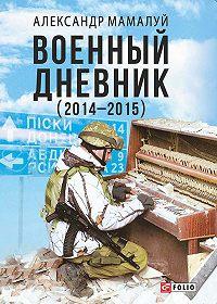 Александр Алексеевич Мамалуй -Военный дневник (2014—2015)