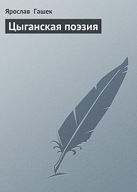 Ярослав  Гашек -Цыганская поэзия