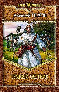 Алексей Пехов -Тёмный охотник (сборник)