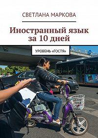 Светлана Маркова -Иностранныйязык за10дней. Уровень «Гостя»
