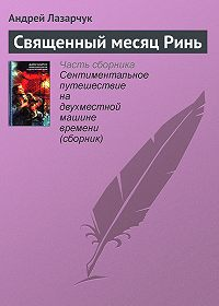Андрей Лазарчук -Священный месяц Ринь