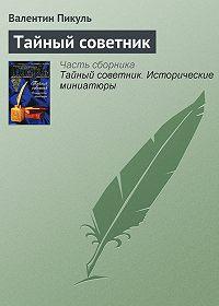 Валентин Пикуль -Тайный советник