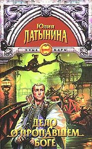 Юлия Латынина -Дело о пропавшем боге