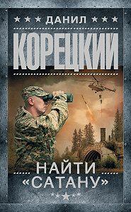 Данил Корецкий -Найти «Сатану»