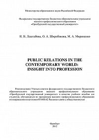 М. Мироненко, Ольга Широбокова, Наталия Лаштабова - Public Relations in the contemporary world: Insight into Profession