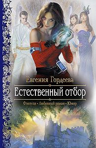 Евгения Гордеева - Естественный отбор