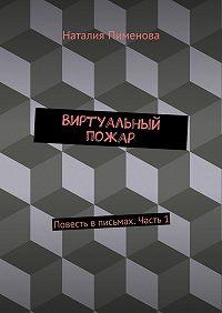 Наталия Пименова -Виртуальный пожар. Повесть вписьмах. Часть1