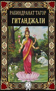 Рабиндранат Тагор -Гитанджали