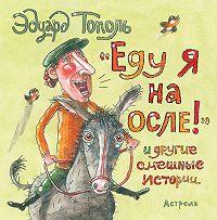 Эдуард Тополь -«Еду я на осле!» и другие смешные истории (сборник)