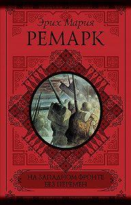 Эрих Мария Ремарк -На Западном фронте без перемен. Возвращение (сборник)