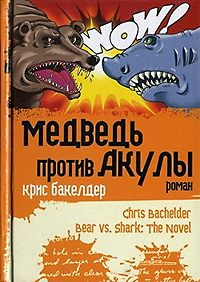 Крис Бакелдер -Медведь против Акулы