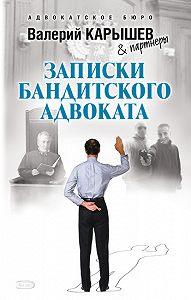 Валерий Карышев -Записки бандитского адвоката