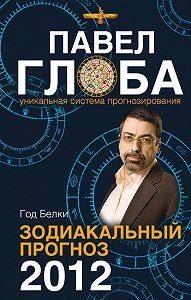 Павел Глоба -Год Белки. Зодиакальный прогноз 2012