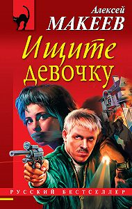 Алексей Макеев -Ищите девочку