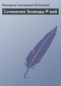 В. Г. Белинский -Сочинения Зенеиды Р-вой