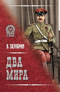 Владимир Зазубрин -Два мира (сборник)