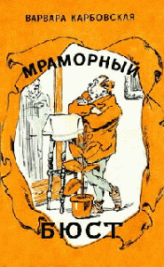 Варвара Карбовская - Охотник