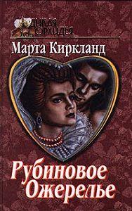 Марта Киркланд -Свадебный сезон