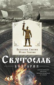 Валентин Гнатюк -Святослав. Болгария