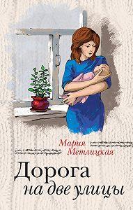 Мария Метлицкая -Дорога на две улицы