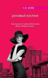 Н. М. Келби - Розовый костюм