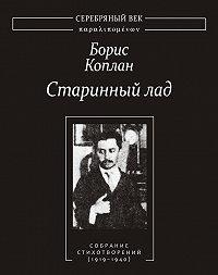 Борис Коплан -Старинный лад: Собрание стихотворений (1919–1940)