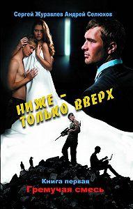 Андрей Селюхов -Гремучая смесь