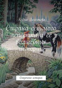 Алена Бессонова -Страна седьмого лепестка иеё волшебные истории