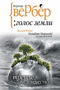 Бернар Вербер -Голос Земли