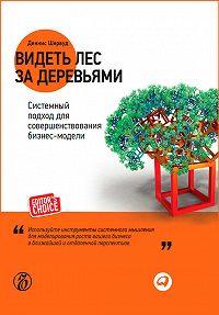 Деннис Шервуд -Видеть лес за деревьями. Системный подход для совершенствования бизнес-модели