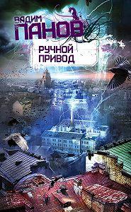 Вадим Панов -Ручной Привод